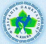 Федерация панкратиона Киева